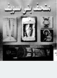 تحميل وقراءة أونلاين كتاب متحف بنى سويف pdf مجاناً | مكتبة تحميل كتب pdf.