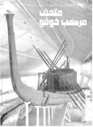 تحميل وقراءة أونلاين كتاب متحف مركب خوفو pdf مجاناً | مكتبة تحميل كتب pdf.