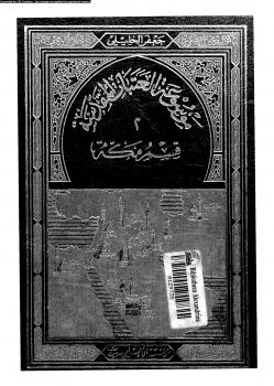 تحميل وقراءة أونلاين كتاب موسوعة العتبات المقدسة - 2 - الجزء الأول من قسم مكة المكرمة pdf مجاناً تأليف جعفر الخليلى | مكتبة تحميل كتب pdf.