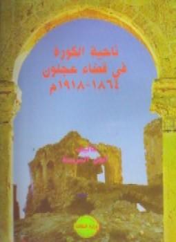 تحميل وقراءة أونلاين كتاب ناحية الكورة فى قضاء عجلون pdf مجاناً تأليف أيمن إبراهيم حسن الشريدة | مكتبة تحميل كتب pdf.