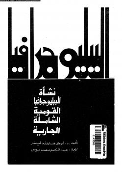 تحميل وقراءة أونلاين كتاب نشأة الببليوجرافيا القومية الشاملة الجارية pdf مجاناً تأليف د. ليروى هالورد ليندر | مكتبة تحميل كتب pdf.