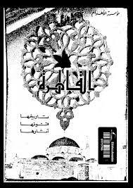 تحميل وقراءة أونلاين كتاب القاهرة: تاريخها - فنونها - آثارها pdf مجاناً تأليف د. حسن الباشا   مكتبة تحميل كتب pdf.