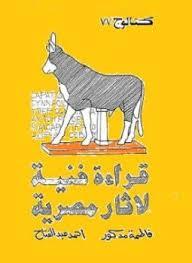 تحميل وقراءة أونلاين كتاب قراءة فنية لاثار مصرية pdf مجاناً تأليف فاطمة مدكور | مكتبة تحميل كتب pdf.