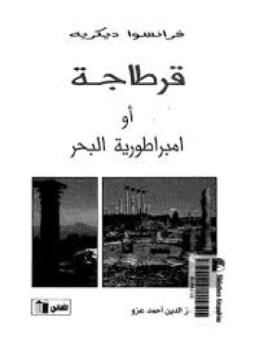 تحميل وقراءة أونلاين كتاب قرطاجة أو إمبراطورية البحر pdf مجاناً تأليف فرانسوا دوكريه   مكتبة تحميل كتب pdf.