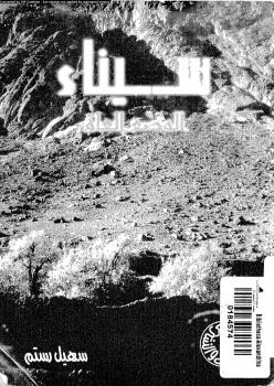 تحميل وقراءة أونلاين كتاب سيناء الوضع العام pdf مجاناً تأليف سهيل رستم | مكتبة تحميل كتب pdf.