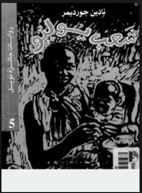 تحميل وقراءة أونلاين كتاب صعب يوليوا pdf مجاناً تأليف نادين جورديمر | مكتبة تحميل كتب pdf.