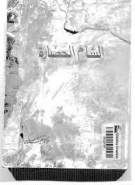 تحميل وقراءة أونلاين كتاب الشام الحضارة pdf مجاناً تأليف د. عفيف البهنسى | مكتبة تحميل كتب pdf.