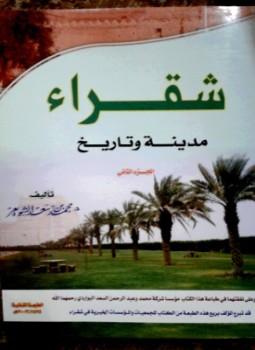 تحميل وقراءة أونلاين كتاب شقراء pdf مجاناً تأليف محمد بن إبراهيم العمار | مكتبة تحميل كتب pdf.