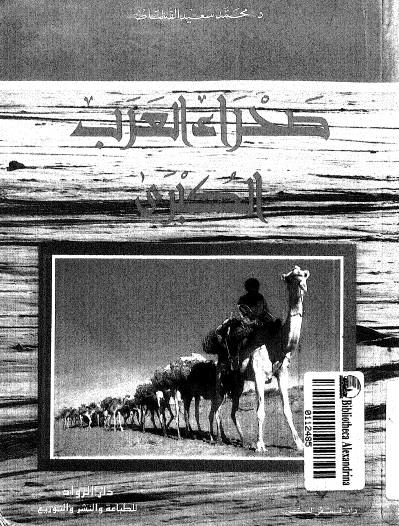 تحميل وقراءة أونلاين كتاب صحراء العرب الكبرى pdf مجاناً تأليف د. محمد سعيد القشاط | مكتبة تحميل كتب pdf.
