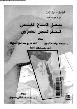 تحميل وقراءة أونلاين كتاب سجل الإنتاج العلمى للجغرافيين المصريين pdf مجاناً تأليف د. السعيد إبراهيم البدوى | مكتبة تحميل كتب pdf.