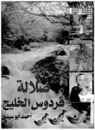 تحميل وقراءة أونلاين كتاب صلالة : فردوس الخليج pdf مجاناً تأليف أحمد أبو سيدو | مكتبة تحميل كتب pdf.