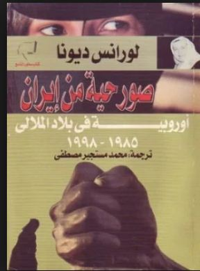 تحميل وقراءة أونلاين كتاب صور حية من إيران - أوربية فى بلاد الملالى pdf مجاناً تأليف لورانس ديونا | مكتبة تحميل كتب pdf.