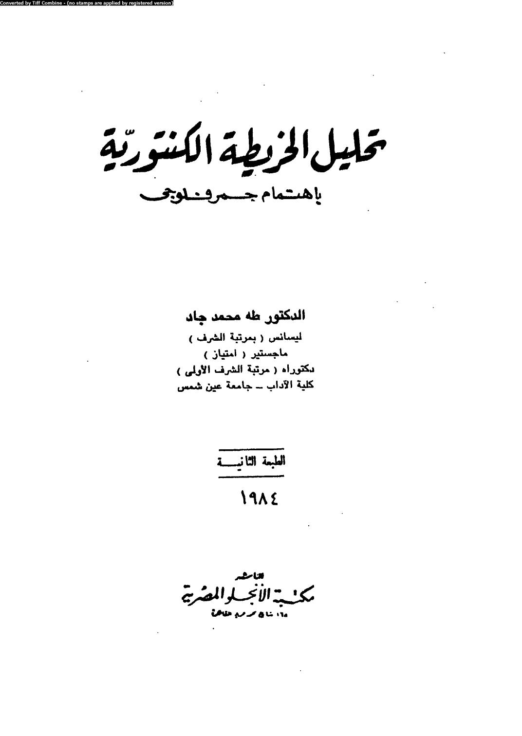 تحميل وقراءة أونلاين كتاب تحليل الخريطة الكنتورية بإهتمام جمرفلوجى pdf مجاناً تأليف د. طه محمد جاد | مكتبة تحميل كتب pdf.