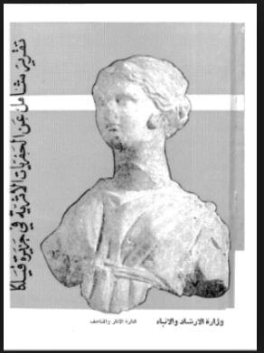 تحميل وقراءة أونلاين كتاب تقرير شامل عن الحفريات الأثرية فى جزيرة فيلكا pdf مجاناً | مكتبة تحميل كتب pdf.