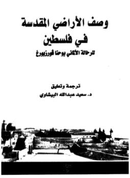 تحميل وقراءة أونلاين كتاب وصف الأراضى المقدسة فى فلسطين pdf مجاناً تأليف يوحنا فورزبورغ   مكتبة تحميل كتب pdf.