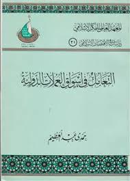 تحميل وقراءة أونلاين كتاب التعامل فى أسواق العملات الدولية pdf مجاناً تأليف حمدى عبد العظيم | مكتبة تحميل كتب pdf.
