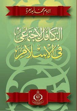 تحميل وقراءة أونلاين كتاب التكافل الاجتماعى فى الإسلام pdf مجاناً تأليف الإمام محمد أبو زهرة | مكتبة تحميل كتب pdf.