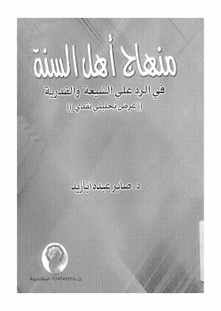 تحميل كتاب دراسة تحليلية لمنهج أهل السنة في الرد على الشيعة والقدرية pdf مجاناً تأليف صابر عبده أبا زيد | مكتبة تحميل كتب pdf
