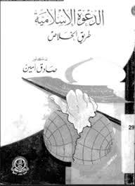 تحميل وقراءة أونلاين كتاب الدعوة الإسلامية طريق الخلاص pdf مجاناً تأليف د. صادق أمين | مكتبة تحميل كتب pdf.