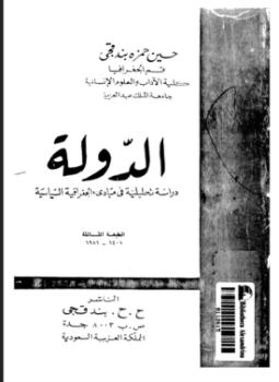 تحميل وقراءة أونلاين كتاب الدولة دراسة تحليلية فى مبادئ الجغرافية السياسية pdf مجاناً تأليف حسين حمزة بندقى | مكتبة تحميل كتب pdf.
