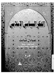 تحميل وقراءة أونلاين كتاب الفكر السياسى الإسلامى pdf مجاناً تأليف د. عادل ثابت | مكتبة تحميل كتب pdf.