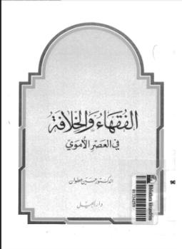 تحميل وقراءة أونلاين كتاب الفقهاء والخلافة فى العصر الأموى pdf مجاناً تأليف د. حسين عطوان | مكتبة تحميل كتب pdf.