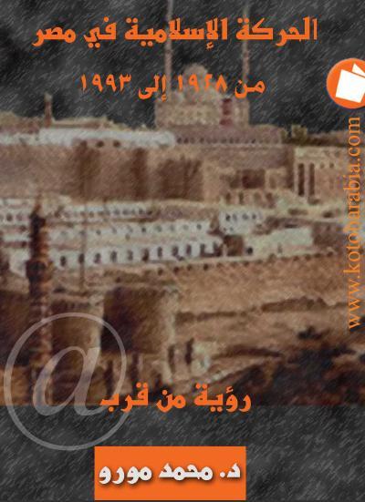 تحميل وقراءة أونلاين كتاب الحركة الإسلامية فى مصر من 1928 إلى 1993 رؤية من قرب pdf مجاناً تأليف د. محمد مورو | مكتبة تحميل كتب pdf.