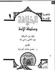 تحميل وقراءة أونلاين كتاب الخلافة وسلطة الأمة pdf مجاناً تأليف د. نصر حامد أبو زيد | مكتبة تحميل كتب pdf.