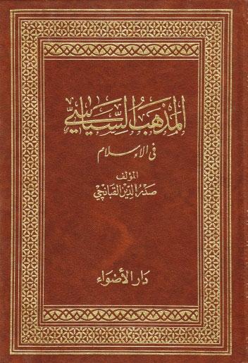 تحميل وقراءة أونلاين كتاب المذهب السياسى فى الإسلام pdf مجاناً تأليف صدر الدين القبانجى   مكتبة تحميل كتب pdf.