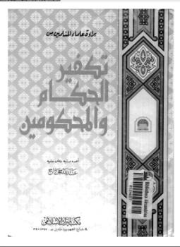 تحميل وقراءة أونلاين كتاب براءة علماء المسلمين من تكفير الحكام والمحكومين pdf مجاناً تأليف عبد الله حجاج | مكتبة تحميل كتب pdf.