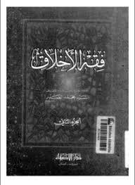 تحميل وقراءة أونلاين كتاب فقه الإختلاف - الجزء الثانى pdf مجاناً تأليف السيد محمد الصدر   مكتبة تحميل كتب pdf.