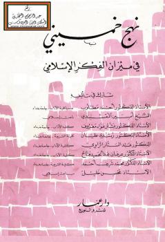تحميل وقراءة أونلاين كتاب نهج خمينى فى ميزان الفكر الإسلامى pdf مجاناً | مكتبة تحميل كتب pdf.