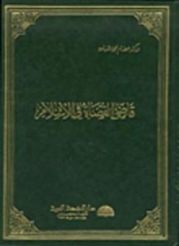 تحميل وقراءة أونلاين كتاب قاضى القضاة فى الإسلام pdf مجاناً تأليف د. عصام محمد شبارو | مكتبة تحميل كتب pdf.