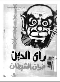 تحميل وقراءة أونلاين كتاب رأى الدين فى إخوان الشيطان pdf مجاناً   مكتبة تحميل كتب pdf.