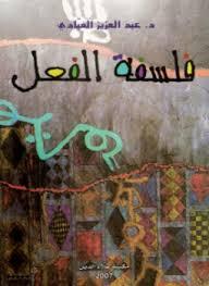 تحميل كتاب فلسفة الفعل pdf مجاناً تأليف عبدالعزيز العيادي | مكتبة تحميل كتب pdf