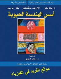 تحميل وقراءة أونلاين كتاب أسس الهندسة الحيوية pdf مجاناً تأليف مدينة العلوم والتقنية   مكتبة تحميل كتب pdf.
