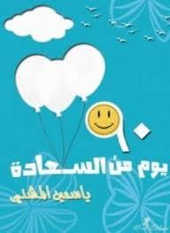 تحميل كتاب 90 يوم سعادة pdf مجاناً تأليف ياسمين المشني | مكتبة تحميل كتب pdf