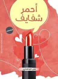 تحميل كتاب أحمر شفايف pdf مجاناً تأليف مي قوشتى | مكتبة تحميل كتب pdf