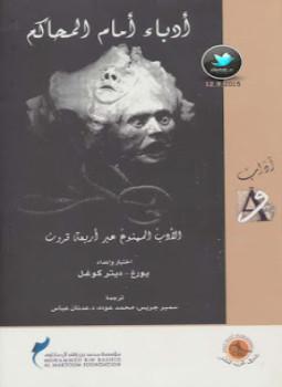 تحميل كتاب أدباء أمام المحاكم - الأدب الممنوع عبر أربعة قرون pdf مجاناً تأليف يورغ - ديتر كوغل | مكتبة تحميل كتب pdf