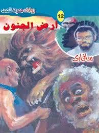 تحميل رواية أرض الجنون - سلسلة سافارى pdf مجاناً تأليف د. أحمد خالد توفيق   مكتبة تحميل كتب pdf