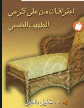 تحميل كتاب إعترافات من على كرسى الطبيب النفسي pdf مجاناً تأليف د. خليل فاضل   مكتبة تحميل كتب pdf