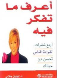 تحميل كتاب أعرف ما تفكر فيه pdf مجاناً تأليف ليليان جلاس | مكتبة تحميل كتب pdf