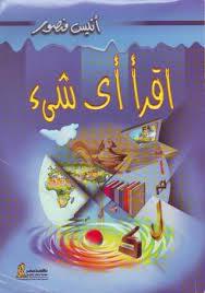 تحميل كتاب اقرأ أي شيئ pdf مجاناً تأليف أنيس منصور | مكتبة تحميل كتب pdf