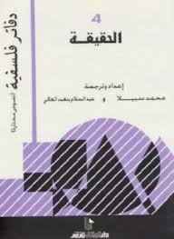 تحميل كتاب الحقيقة pdf مجاناً تأليف محمد سبيلا - عبد السلام بنعبد العالى | مكتبة تحميل كتب pdf