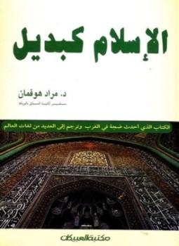 تحميل كتاب الإسلام كبديل pdf مجاناً تأليف مراد هوفمان | مكتبة تحميل كتب pdf