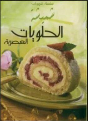 تحميل كتاب الحلويات العصرية pdf مجاناً تأليف شميشة | مكتبة تحميل كتب pdf