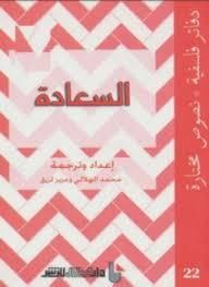 تحميل كتاب السعادة pdf مجاناً تأليف محمد الهلالى - عزيز لزرق | مكتبة تحميل كتب pdf