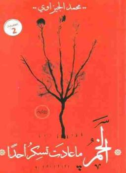 تحميل رواية الخمر ما عادت تسكر أحدًا pdf مجاناً تأليف محمد الجيزاوى | مكتبة تحميل كتب pdf
