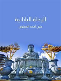 تحميل كتاب الرحلة اليابانية pdf مجاناً تأليف على أحمد الجرجاوى | مكتبة تحميل كتب pdf