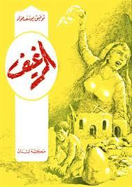 تحميل كتاب الرغيف pdf مجاناً تأليف توفيق يوسف عواد   مكتبة تحميل كتب pdf